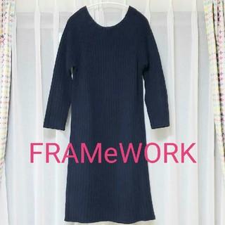 FRAMeWORK - FRAMeWORK ロングワンピース  レディース  ニット フレームワーク