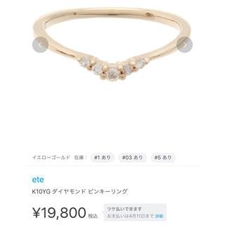 エテ(ete)のエテ  k10 ダイヤモンド ピンキーリング(リング(指輪))