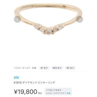 ete - エテ  k10 ダイヤモンド ピンキーリング
