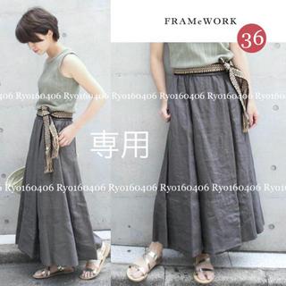 フレームワーク(FRAMeWORK)の新品同様⭐️19440円/フレームワーク/麻 リネンスカート/36/S/グレー(ロングスカート)