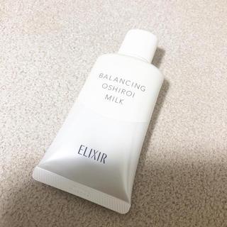 ELIXIR - 資生堂 エリクシール ルフレ おしろいミルク 乳液 化粧下地