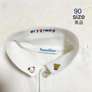 familiar - 【美品】familiar ポロシャツ 90 ファミリア ミキハウス