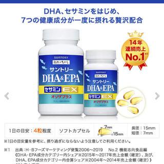 サントリー(サントリー)のサントリーDHA&EPA+セサミンEX1ヶ月分(ビタミン)