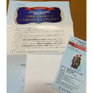 青山 - 宝塚 花組 はいからさんが通る ペアチケット
