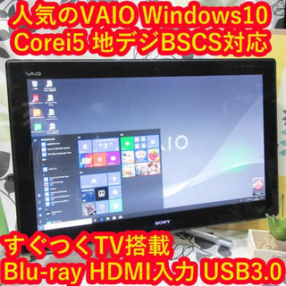 SONY - 人気のVAIO/Win10/Corei5/地BSCS/BD/メ4/HD2T/無線