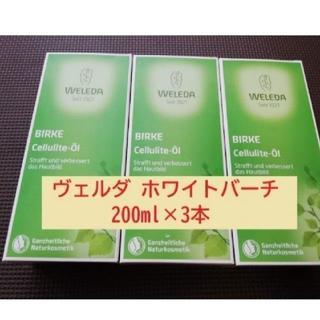 ヴェレダ(WELEDA)の【新品・未開封】ヴェルダ ホワイトバーチ 200ml×3本(ボディオイル)