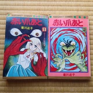集英社 - 漫画『赤い爪あと』全2巻
