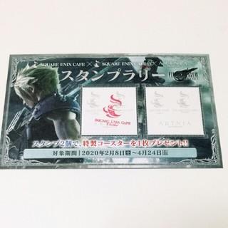 SQUARE ENIX - スクエニカフェ FF7 スタンプラリー カード 大阪