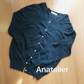 アナトリエ(anatelier)のAnatelier アナトリエ カーディガン(カーディガン)