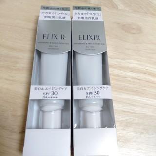 エリクシール(ELIXIR)のエリクシール ホワイト デーケアレボリューションT 美白乳液×2点(乳液/ミルク)