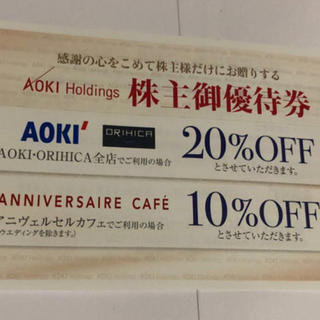 オリヒカ(ORIHICA)の送料込み☆アオキ 割引券 AOKI オリヒカ 株主優待券 ORIHICA(ショッピング)