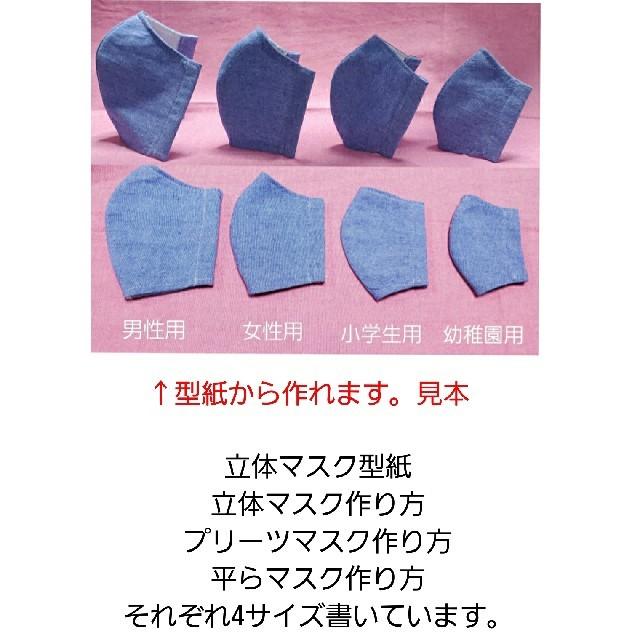 マスク グレード - マスク作り方の通販