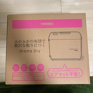 ツインバード(TWINBIRD)のTWINBIRD FD-4149W(衣類乾燥機)