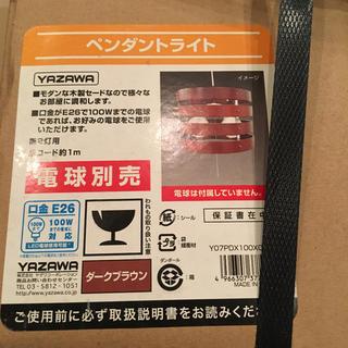 ヤザワコーポレーション(Yazawa)のペンダントライト ヤザワ(天井照明)