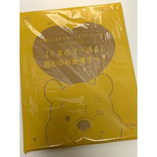 Disney - ゼクシィ 付録 4月号 プーさん お洗濯ネット