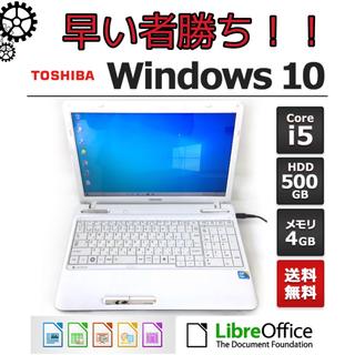 東芝 - 東芝 ノートPC Win10 Core i5 4GB 500GB