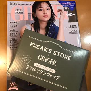 FREAK'S STORE - GINGER (ジンジャー) 04月 付録 のみ フリークスストア タンクトップ