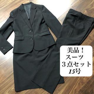 オリヒカ(ORIHICA)の美品!スーツ レディース 15号 3点セット 卒業式 入学式 リクルート  就活(スーツ)