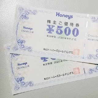HONEYS - ハニーズ 優待券