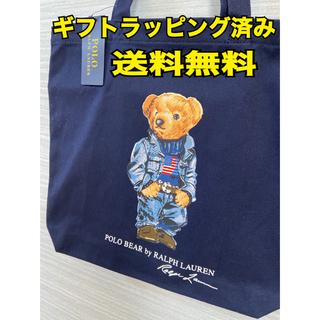 POLO RALPH LAUREN - 【ギフトラッピング済】ポロラルフローレン ポロベアートートバッグ