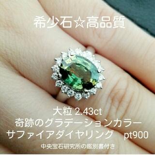 激レア☆希少石 高品質 2.43ct バイカラーサファイアリング  pt900(リング(指輪))