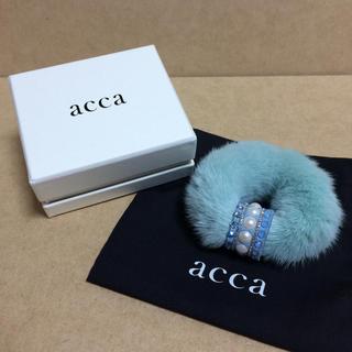 acca - 【新品未使用】acca 受注会 セミオーダー ミンクシュシュ ミントブルー