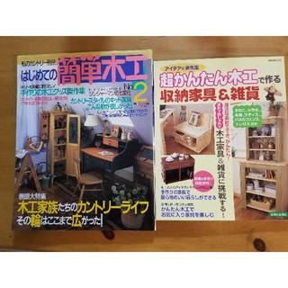 はじめての簡単木工2  超かんたん木工 2冊セット(趣味/スポーツ/実用)