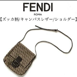 FENDI - FENDI フェンディ ズッカ柄 ショルダーバッグ  キャンバスレザー