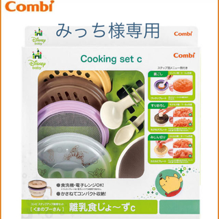 コンビ(combi)のcombi 離乳食じょーず(離乳食調理器具)