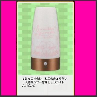 【ピンク】すみっコぐらし ねこのきょうだい 人感センサー付きLEDライト