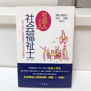 社会人のための社会福祉士 : 社会人学生と実習指導者のための実習読本
