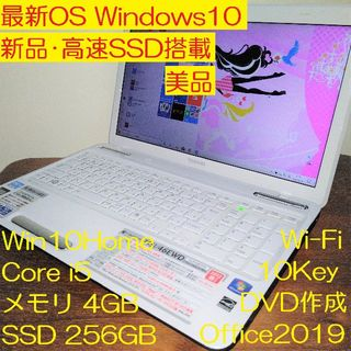 東芝 - 新品SSD256G 東芝 T451 Windows10 i5 DVD