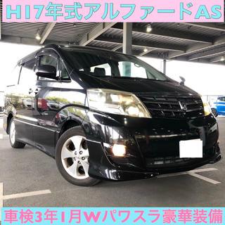 トヨタ - 車検3年1月☆アルファード2.4AS☆両側パワスラ☆HID☆HDD☆後席モニター