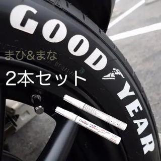 ホワイトレター マーカーペン タイヤマーカー 白 新品 非売品 2本組