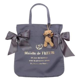 メゾンドフルール(Maison de FLEUR)の即完売♡【メゾンドフルール 】ベアチャーム付きダブルリボントートバッグ(グレー)(トートバッグ)