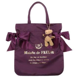 メゾンドフルール(Maison de FLEUR)の即完売【メゾンドフルール 】ベアチャーム付きダブルリボントートバッグ(パープル)(トートバッグ)