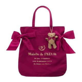 メゾンドフルール(Maison de FLEUR)の即完売【メゾンドフルール 】ベアチャーム付きダブルリボントートバッグ(ボルドー)(トートバッグ)