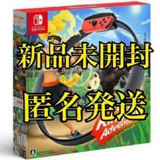 Nintendo Switch - 新品未開封 リングフィットアドベンチャー