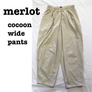 merlot - 美品【 merlot メルロー 】 コクーンシルエットパンツ ワイドパンツ