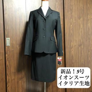 オリヒカ(ORIHICA)の新品!スーツ レディース 9号 イタリア生地 卒業式 入学式 就活 入社式(スーツ)