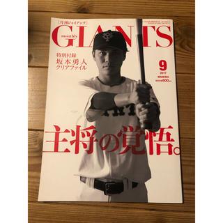 ヨミウリジャイアンツ(読売ジャイアンツ)の月刊GIANTS 2017 9月号(趣味/スポーツ)