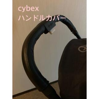 cybex - 【未使用】cybex eezy S ハンドルカバー