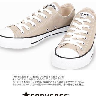 CONVERSE - コンバース シューズ 23.5cm ベージュ