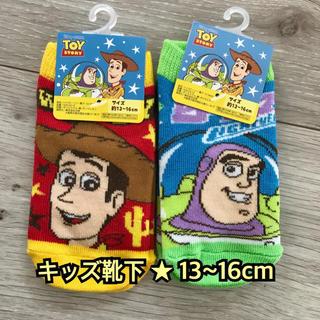 Disney - トイストーリー♬︎♡キッズ靴下13~16cm★ディズニーピクサー バズ&ウッディ
