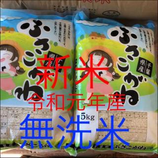 新米 ふさこがね 無洗米 10kg バムとケロ様専用(米/穀物)