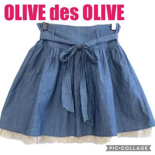 オリーブデオリーブ(OLIVEdesOLIVE)のオリーブデオリーブ デニムスカート(ひざ丈スカート)