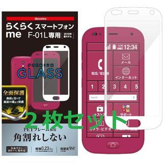 エレコム(ELECOM)の【2枚セット】らくらくスマートフォン me F-01L用 ガラスフィルム(保護フィルム)