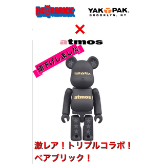 アトモス(atmos)のベアブリック✖️atmos✖️YAKPAKトリプルコラボ(キャラクターグッズ)