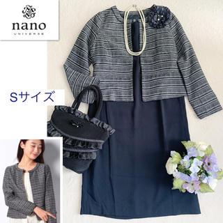ナノユニバース(nano・universe)の【S】ナノユニバース ❣️ 新品✨ジャケット、ワンピース 卒業式(スーツ)