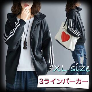 3ラインジップパーカー ブラックXL 裏起毛パーカー 男女兼用 オーバーサイズ黒(パーカー)